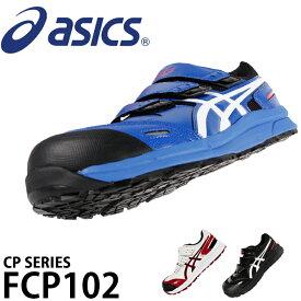 安全靴 アシックス 安全スニーカー ウィンジョブ FCP102 ローカット マジック メンズ レディース 作業靴 JSAA規格A種 22.5cm〜30cm 【送料無料】