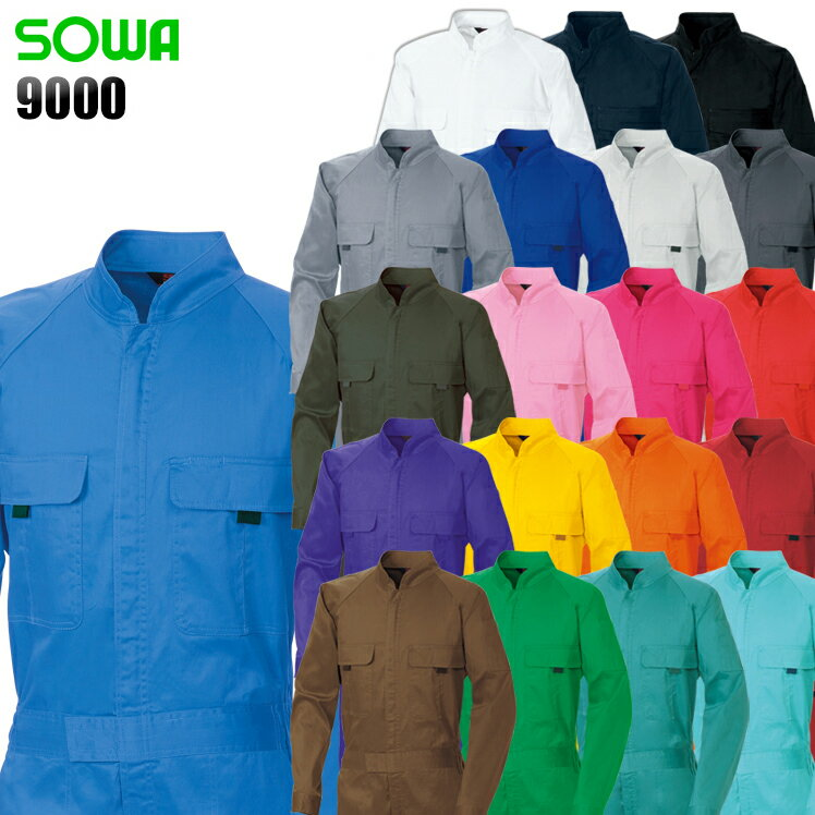 作業服 作業着 長袖 つなぎ服桑和 SOWA 9000綿100% ツナギ服 SS〜3Lメンズ レディース 兼用