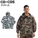 迷彩ヤッケ ジャンパー(ナイロン) コーコス2217