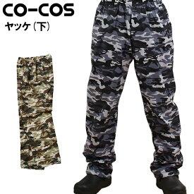 迷彩ヤッケ ズボン(ナイロン) コーコス2218