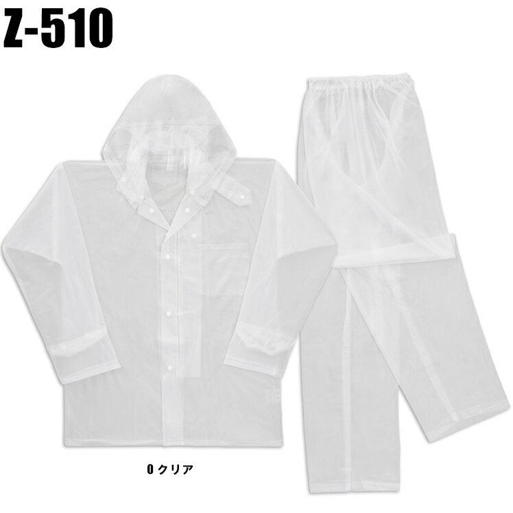 レインウェア上下セット コーコスZ-510【通勤 通学用 自転車 雨合羽・カッパ・レインウエア】