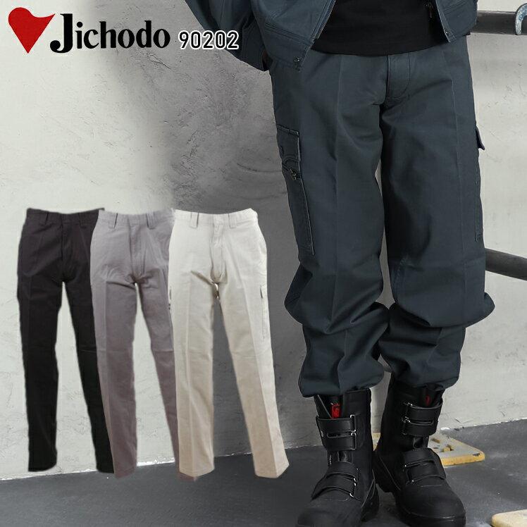作業服 作業着 作業ズボン自重堂 カーゴパンツ 90202 メンズ 秋冬用綿100%上下セットUP対応