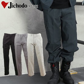 自重堂 Mr.JIC カーゴパンツ 90202 メンズ 秋冬用 作業服 作業着 作業ズボン 綿100% 上下セットUP対応 W70〜120
