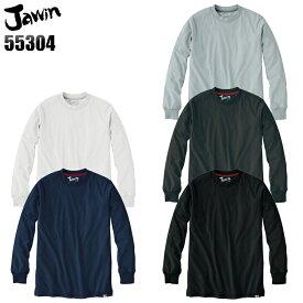 作業服・作業着・ワークユニフォーム長袖Tシャツ 自重堂 Jichodo Jawin 55304ポリエステル50%・綿50%メンズ