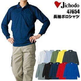 作業服・作業着・ワークユニフォーム長袖ポロシャツ 自重堂 Jichodo 47654ポリエステル100%男女兼用