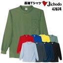 作業服・作業着・ワークユニフォーム長袖Tシャツ 自重堂 Jichodo 47674ポリエステル100%男女兼用