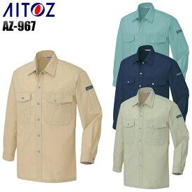 作業服 アイトス 長袖シャツ(配色なし) AZ-967 メンズ レディース オールシーズン用 作業着 上下セットUP対応 (単品) S〜6L