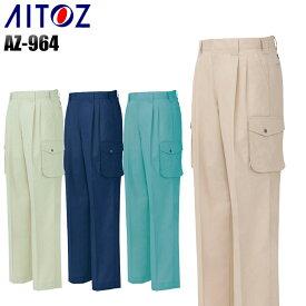 作業服・作業着・ワークユニフォーム春夏用 ツータックカーゴパンツ アイトス AITOZ 964綿100%メンズ