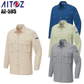 作業服 アイトス 長袖シャツ AZ-595 メンズ レディース オールシーズン用 作業着 上下セットUP対応 (単品) SS〜5L