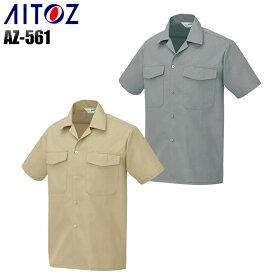 作業服・作業着・ワークユニフォーム春夏用 7650半袖シャツ アイトス AITOZ 561綿100%メンズ