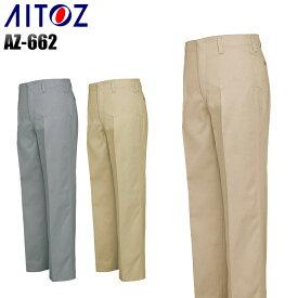 作業服 作業ズボン アイトス 6070ワークパンツ AZ-662 メンズ オールシーズン用 作業着 上下セットUP対応 W70〜130