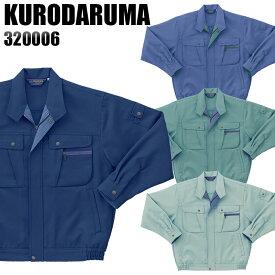 作業服 クロダルマ 長袖ジャンパー 320006 メンズ 秋冬用 作業着 上下セットUP対応 S〜8L