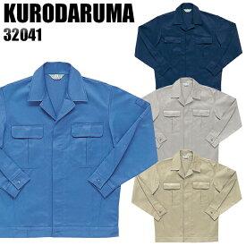 作業服 クロダルマ 長袖ジャンパー 32041 メンズ 秋冬用 作業着 上下セットUP対応 S〜8L