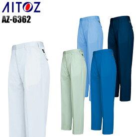 作業服・作業着・作業ズボン秋冬用 ツータックワークパンツ アイトス AITOZ 6362ポリエステル85%・綿15%メンズ