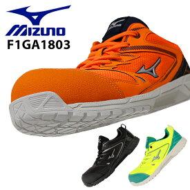 安全靴 ミズノ 安全スニーカー F1GA1803 ローカット 紐 メンズ 作業靴 JSAA規格A種 24.5cm〜29cm 【送料無料】