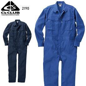 作業服・作業着・ワークユニフォーム長袖つなぎ 中国産業 CUC 2190ポリエステル65%・綿35%メンズ