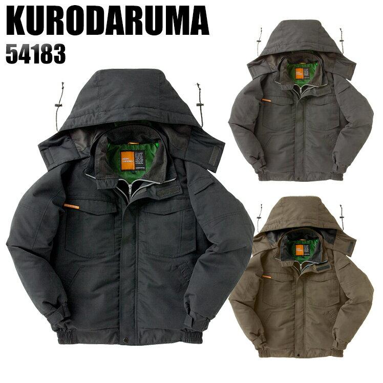 作業服・作業着・防寒着秋冬用 防寒ジャンパー クロダルマ KURODARUMA 54183表/ポリエステル100%メンズ