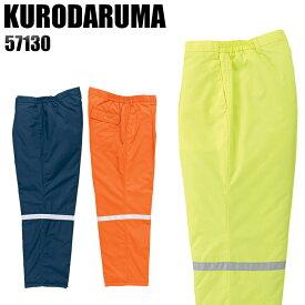 作業服・作業着・防寒着秋冬用 撥水防寒ズボン クロダルマ KURODARUMA 57130表/ポリエステル100%メンズ