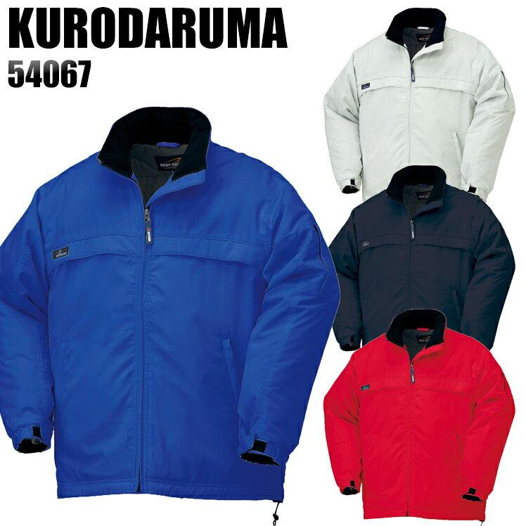 作業服・作業着・防寒着秋冬用 防寒ハーフコート クロダルマ KURODARUMA 54067表/ポリエステル100%メンズ