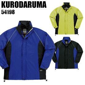 作業服 作業着 防寒着秋冬 用 防水防寒コートクロダルマ KURODARUMA 54198表/ナイロン100% (PUコーティング)メンズ