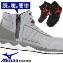 安全靴 ミズノ 安全スニーカー F1GA2003 ハイカット・ミッドカット 紐タイプ メンズ 作業靴 JSAA規格 24.5cm-29cm【送…