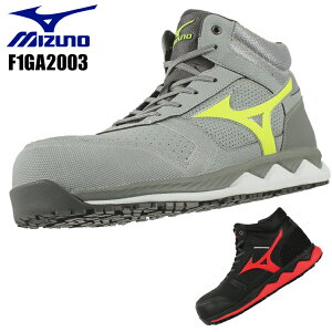 安全靴 ミズノ 安全スニーカー F1GA2003 ハイカット・ミッドカット 紐タイプ メンズ 作業靴 JSAA規格 24.5cm-29cm【送料無料】