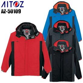 作業服 作業着 防寒着秋冬 用 防寒ジャケットアイトス AITOZ az-50109ポリエステル100%メンズ