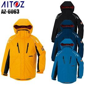 作業服 作業着 防寒着秋冬 用 防寒ジャケットアイトス AITOZ az-6063ポリエステル100%メンズ