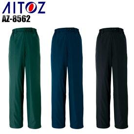 作業服 作業着 防寒着秋冬 用 防寒パンツアイトス AITOZ az-8562ポリエステル100%メンズ