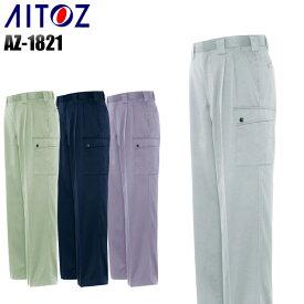 作業服・作業着・作業ズボン秋冬用 ツータックカーゴパンツ アイトス AITOZ 1821綿100%メンズ