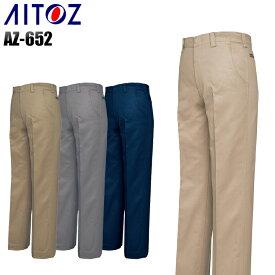 作業服 作業ズボン アイトス ノータックワークパンツ AZ-652 メンズ 秋冬用 作業着 上下セットUP対応 (単品) W70〜130