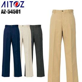 作業服 作業ズボン アイトス ノータックチノパンツ AZ-54501 メンズ 秋冬用 作業着 W70〜120