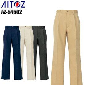 作業服 作業ズボン アイトス ツータックチノパンツ AZ-54502 メンズ 秋冬用 作業着 W70〜120