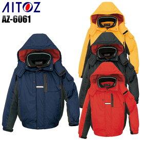 作業服・作業着・防寒着秋冬用 防寒ブルゾン アイトス AITOZ az-6061ポリエステル100%メンズ