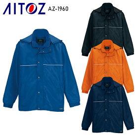 作業服・作業着・防寒着秋冬用 3WAYショートコート アイトス AITOZ az-1960ポリエステル100%メンズ