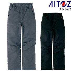 作業服・作業着・防寒着秋冬用 防寒パンツ アイトス タルテックス AITOZ TULTEX az-8472ポリエステル100%メンズ