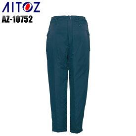 作業服・作業着・防寒着秋冬用 カストロパンツ アイトス AITOZ az-10752表地:ナイロン100%メンズ