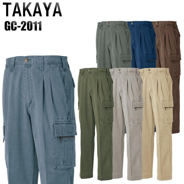 作業服・作業着・作業ズボン秋冬用 ツータック カーゴパンツ タカヤ TAKAYA gc-2011綿100%メンズ