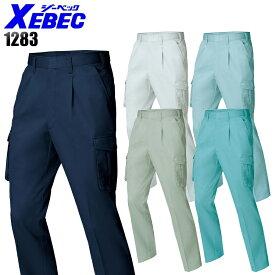 作業服 作業ズボン ジーベック ツータックカーゴパンツ 1283 メンズ 秋冬用 作業着 上下セットUP対応 (単品) W70〜120