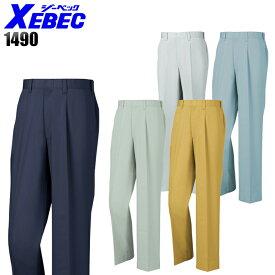 作業服・作業着・作業ズボン春夏用 ワンタック スラックス ジーベック XEBEC 1490ポリエステル65%・綿35%メンズ