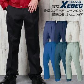 作業服 作業着 作業ズボン秋冬 用 ツータック スラックス ジーベック XEBEC 1572ポリエステル90% 綿10%(再生ポリエステル60%)メンズ