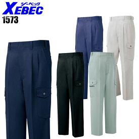 作業服 作業ズボン ジーベック ツータックカーゴパンツ 1573 メンズ 秋冬用 作業着 上下セットUP対応 (単品) W70〜120