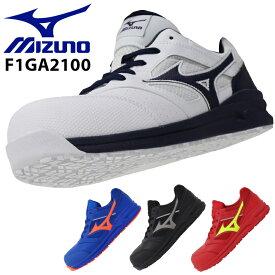 安全靴 ミズノ 安全スニーカー F1GA2100 ローカット 紐タイプ メンズ レディース 作業靴 JSAA規格 22cm-30cm