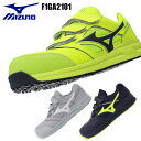 安全靴 ミズノ 安全スニーカー F1GA2101 ローカット マジック メンズ レディース 作業靴 JSAA規格 22cm-30cm