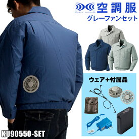 空調服 作業服 (株)空調服 KU90550-SET 長袖ブルゾン ファンバッテリーセット
