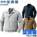 空調服 ku91400 長袖ブルゾン(単品) 作業服・作業着空調服ブルゾン