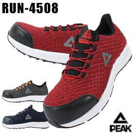 ピーク 安全靴 RUN-4508 ローカット 紐 メンズ 24.5cm〜28cm おしゃれ