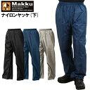 ヤッケ ズボン(ナイロン) マック(Makku)AS1450