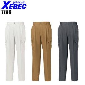 作業服・作業着・作業ズボン春夏用 ツータック カーゴパンツ ジーベック XEBEC 1796綿100%メンズ