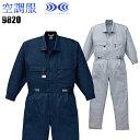 空調服 つなぎ(服単品) 作業服空調服 9820ポリエステル75%・綿25%メンズ